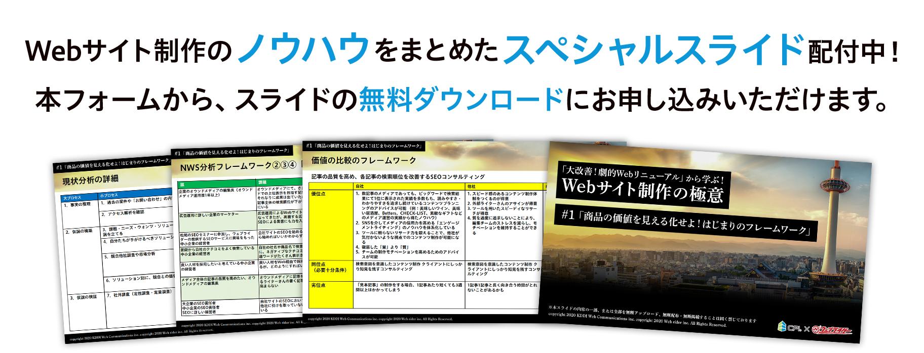 Webサイト制作のノウハウをまとめたスペシャルスライド配付中!本フォームから、スライドの無料ダウンロードにお申し込みいただけます。