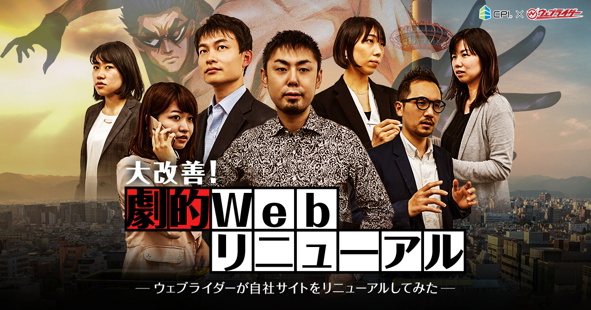 大改善!劇的Webリニューアル〜ウェブライダーが自社サイトをリニューアルしてみた